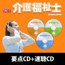 最短合格一直線!!濃縮!介護福祉士(濃縮CD+速聴CD)