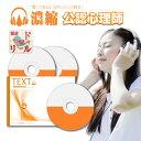 濃縮!公認心理師 コンプリートセットプラス(音声CD+テキストBOOK+速聴CD+要点ドリル)KOU6