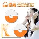 濃縮!公認心理師 合格基本セット(音声CD+テキストBOOK)KOU2