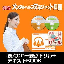 メンタルヘルスマネジメント 手早く!簡単!試験合格!!濃縮!2種(要点CD+テキストBOOK+要点ドリル)