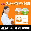 ギュギュッと!要点を濃縮!!濃縮!メンタルヘルスマネジメント2種(要点CD+テキストBOOK)