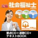 通勤遠程教育課程教材 - ギュギュッと!要点濃縮!濃縮!社会福祉士(要点CD+テキストBOOK+速聴CD)