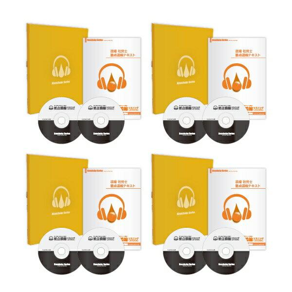 濃縮!社労士(全科目基本セット+速聴CD 一括申込)山川靖樹監修