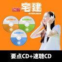 濃縮!宅建(要点CD+速聴CD)