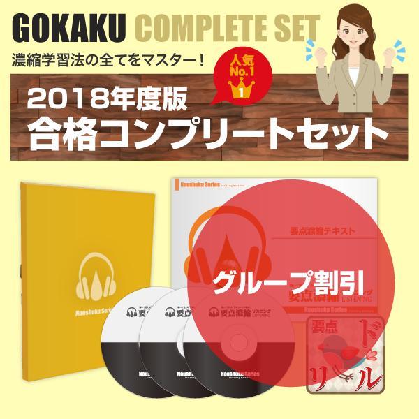 グループ割引・登録販売者 合格コンプリートセット[TOURO11004]