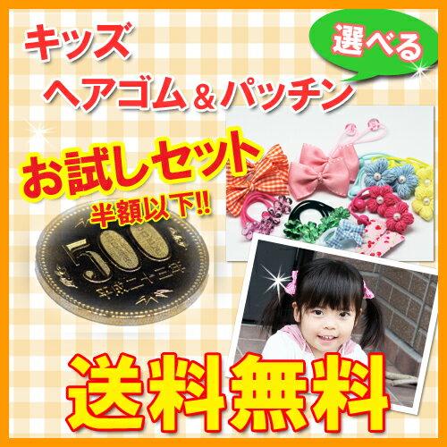 メール便送料無料キッズヘアゴム500円ポッキリお試し選べる福袋kidsヘアゴムポイント消費かわいい子