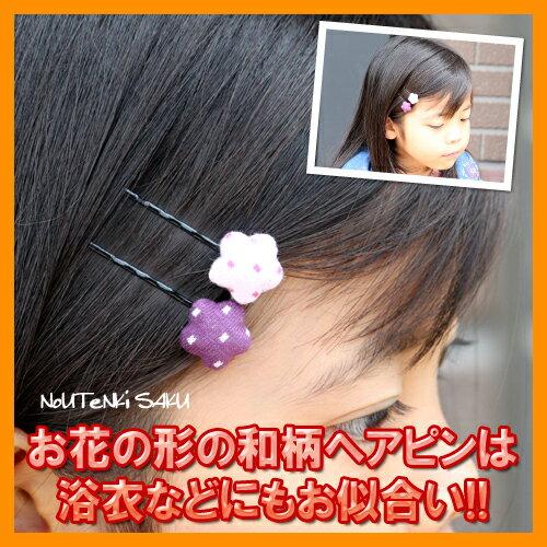 和柄テイストお花型くるみボタンヘアピン☆大人か...の紹介画像2