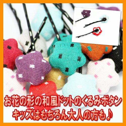 和柄テイストお花型くるみボタンヘアピン☆大人か...の紹介画像3