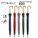 【mabu】ユニセックス長傘 24本骨 丈夫な傘 超撥水 超軽量 江戸 マブ