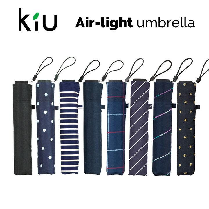 【wpc】【晴雨兼用傘】折りたたみ傘 超軽量90g傘 Air-light KiU w.p.c ワールドパーティー