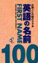 【よりどり5冊1,000円】【訳あり アウトレット】英語の名前 〜First Name 100〜【20P28Sep16】