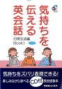 英語教材 英語書籍【訳あり アウトレット】『気持ちを伝える英会話 Book1』英会話に活きる革新的メソッドが満載!素敵な英語をしゃべってみませんか?