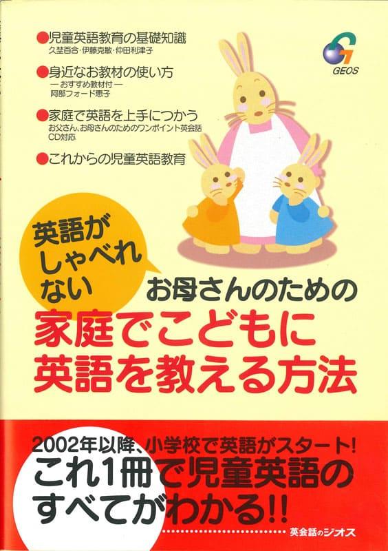 英語教材 英語書籍【訳あり アウトレット】『家庭でこどもに英語を教える方法』英語を教えるための必須手引書!英会話にも親しめる、正しい英語学習を実現する!