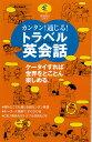 英語教材 英語書籍【訳あり アウトレット】『トラベル英会話』旅行先にはこの一冊を!英語の落とし穴に気づき、正しい英会話を学べる!