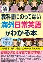 【よりどり5冊1,000円】【訳あり アウトレット】『教科書に載っていない海外日常英語がわかる本』【20P28Sep16】