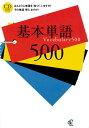 英語教材 英語書籍【訳あり アウトレット】『基本単語500 CD付き』基本を知れば応用につながる!英語に自信をもつために、この一冊をマスターしよう!