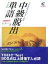 英語教材 英語書籍【訳あり アウトレット】『中級脱出単語』英語力に磨きをかける!英会話や英語試験に大きく実力発揮!