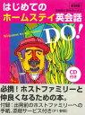 英語教材 英語書籍【訳あり アウトレット】『はじめてのホームステイ英会話DO!』ホームステイ先にはこれを携帯ください!英語でガッカリしないための、本格的英会話書籍!海外文化も同時に学べる!