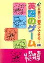 英語教材 英語書籍【訳あり アウトレット】『親子でできる!英語のゲーム』子供に英語を教えるための必須書籍!英会話の準備段階として、親子で英語のゲームを!