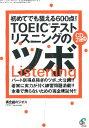英語教材 英語書籍【訳あり アウトレット】『初めてでも狙える600点!TOEICテストリスニングのツボ』英語に自信をつけるための一冊!TOEICで高得点をたたき出すメソッドが満載!