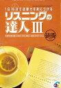 CD付き英語教材 英会話対策リスニングの達人 3活きた英語を聴き、英語力の底上げを図る!英会話において絶対的な自信をつける本格リスニングテキスト!