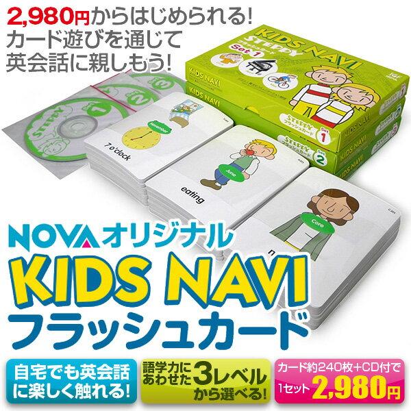 こども英語教材 英語教育KIDS NAVI (フラッシュカード)※語学力にあわせた3レベルから選べます!遊びながら英語が学べる!幼少期からはじめる本格的な英会話対策!