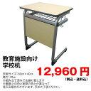 学校用 学習机【20P28Sep16】