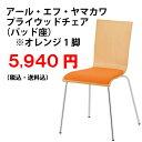 アール・エフ・ヤマカワ プライウッドチェア(パッド座) オレンジ 1脚【20P28Sep16】