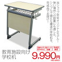 教育施設向け オリジナル学校机【20P28Sep16】