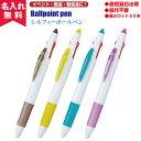 【名入れ無料】シルフィー3色ボールペン(フルカラー名入れボールペン)