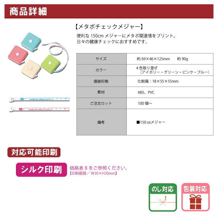 【名入れ対応】メタボチェックメジャー男女兼用の紹介画像2