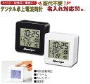 【名入れ対応】デジタル卓上電波時計(時刻自動補正/カレンダー/温度計/アラーム)