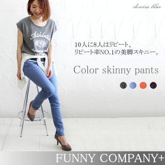 Cara skinny pants Figue posted! Calarskiney effective for beautiful legs create a sleek silhouette