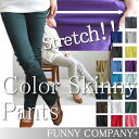 May 27 22:00 resale start ◆ Rakuten winning prize [】★ Figue publication free shipping on July 1 until 9:59!] Colors Kinney ◆ color skinny pants excellent at a beautiful leg effect to make a beautiful silhouette