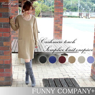 10/18 Reservation sales (shipping is 11 month early ) ◆ Rakuten winners ★ wear great knit piece ◆ カシミアタッチセンプリチェニットワン piece
