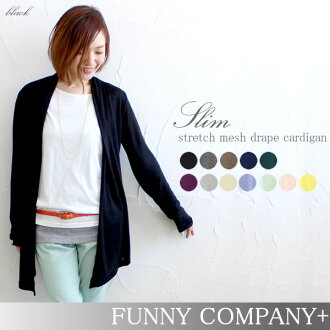 ★ Rakuten winning ringtones ★ basic color development easy to pass women's Cardigan ◆ UV light in the UV protection! スリムストレッチメッシュド-draped Cardigan