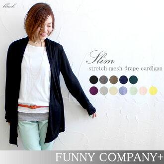 ★ Rakuten winning ringtones ★ basic color development easy to pass women's Cardigan ◆ UV light in the UV protection! スリムストレッチメッシュド-draped Cardigan