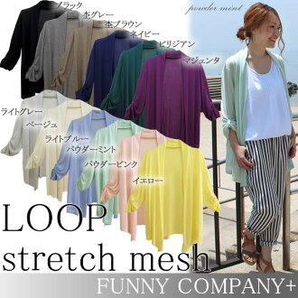 Resale items ◆ choose items fit ladies Cardigan ◆ ループストレッチメッシュド-draped Cardigan