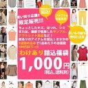 【1,000円ポッキリ】【福袋】【早い者...