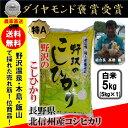 【送料無料】29年産 白米5kg コシヒカリ「野沢のこしひか...