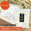【あす楽】切り餅 スリット入り 野沢の餅 野沢温泉村産 特別栽培もちひかり使用 500g (3袋セッ
