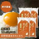 【あす楽】【無洗米】令和元年産 あきたこまち 20kg(5k...