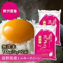 【あす楽】【無洗米】令和元年産 ミルキークイーン 10kg(...