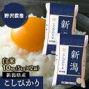 新米 令和2年 2020 【あす楽】 白米 10kg(5kg×2袋)新潟県産 コシヒカリ 送料無料(