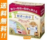 【】大塚製薬 賢者の食卓 ダブルサポート 6g×30包×1箱入
