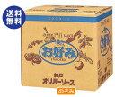 調味料 - 【送料無料】オリバーソース スタンダード お好みソース 23kg×1個入 ※北海道・沖縄は別途送料が必要。