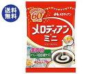 【送料無料】メロディアン メロディアン・ミニ コーヒーフレッシュ 4.5ml×45個×10袋入 ※北海道・沖縄は別途送料が必要。
