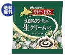 送料無料 メロディアン メロディアン・ミニ 生クリーム入りコーヒーフレッシュ 4.5ml×15個×20袋入 ※北海道・沖縄は配送不可。