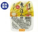 【送料無料】【2ケースセット】サトウ食品 サトウのごはん 麦ごはん 150g×24個入×(2ケース) ※北海道・沖縄は別途…