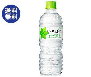 【送料無料】コカコーラ い・ろ・は・す(いろはす I LOHAS) 555mlペットボトル×24本入 ※北海道・沖縄は別途送料が必要。